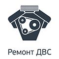 Ремонт двигателя ДВС в Краснодаре