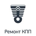 Ремонт КПП АКПП OEM-PARTS