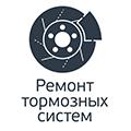 Ремонт тормозных систем в Краснодаре