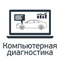 Компьютерная диагностика автомобиля в Краснодаре